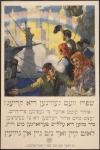 Food Will Win the War (Yiddish)